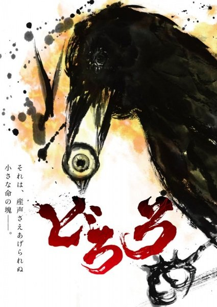 5 old school series - Dororo Visual