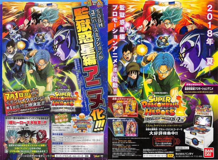 Dragon Ball Heroes News Poster