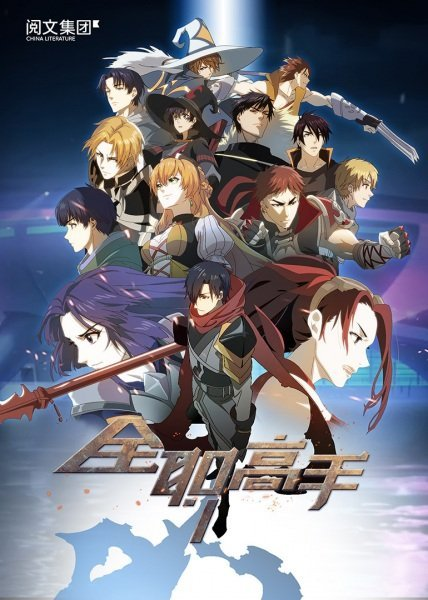 Release Date, Trailer for The King's Avatar OVA Revealed