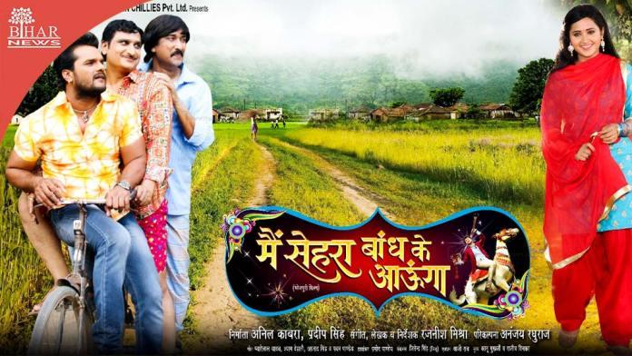 The-Bihar-News-Main-sehra-bandh-ka-aaunga