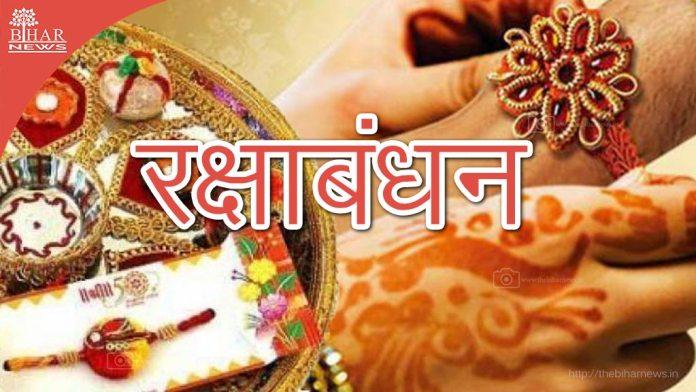 rakshabandhan-7-august-the-bihar-news