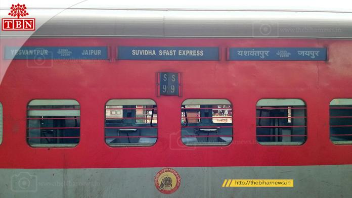 Suvidha-Express   The Bihar News