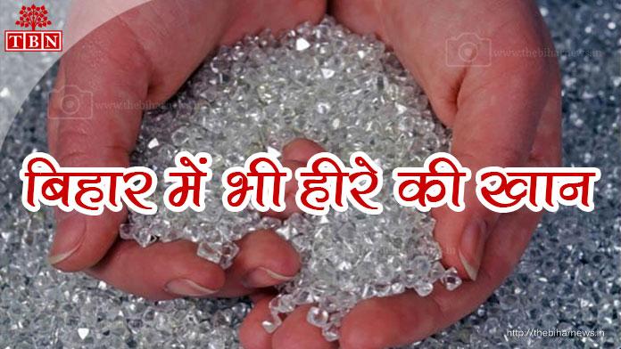 bihar-diamond-mine-the-bihar-news