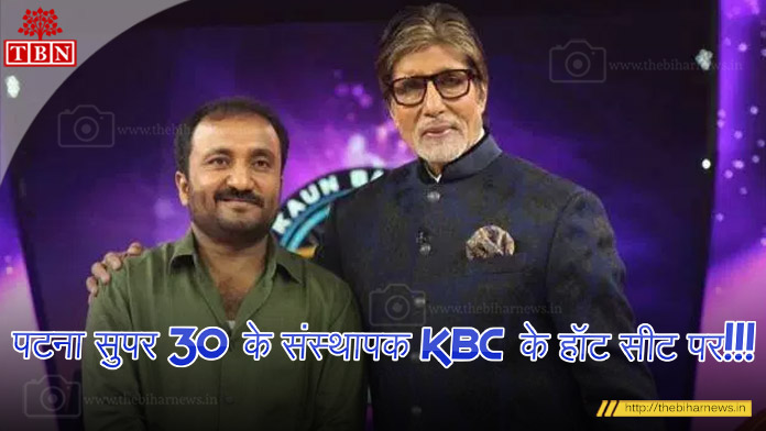 patna-super-30-kbc-the-bihar-news
