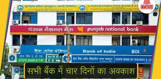 the-bihar-news-4-days-leave-in-all-banks