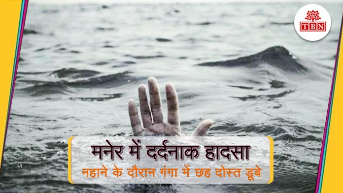the-bihar-news-six-friends-drown-in-ganga-during-bathing-in-maner