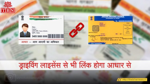 thebiharnews-in-aadhaar-to-be-linked-with-driving-license