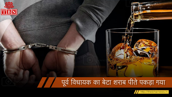 thebiharnews-in-son-of-former-mla-arrested-in-consuming-liquor