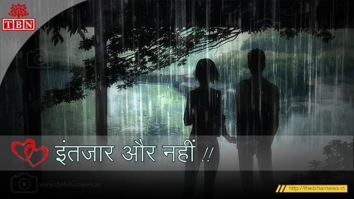 thebiharnews_in_lovestory_intejaar_aur_nahi