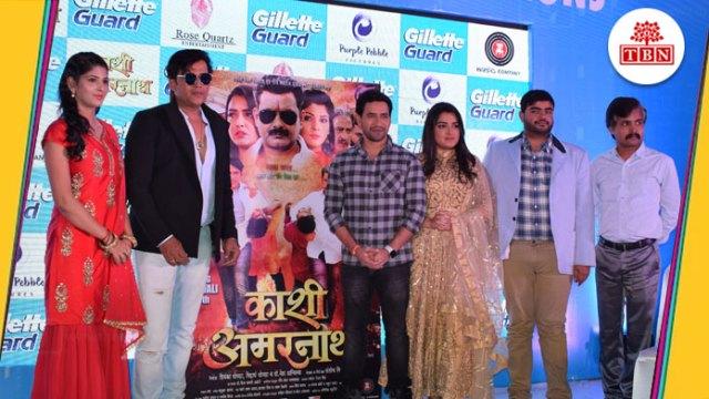 bihar-Kashi-Amarnath-will-be-released-on-October-18-in-Diwali-the-bihar-news