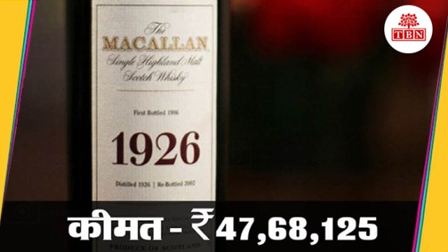 thebiharnews-in-1926-macallan-fine-7