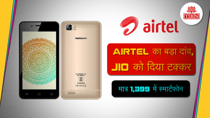 thebiharnews-in-airtel-to-launch-4g-smartphones