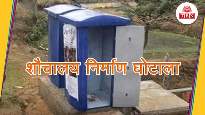 TBN-Patna-Toilets-construction-scam-Seven-NGO-operators-have-scam-amount-the-bihar-news