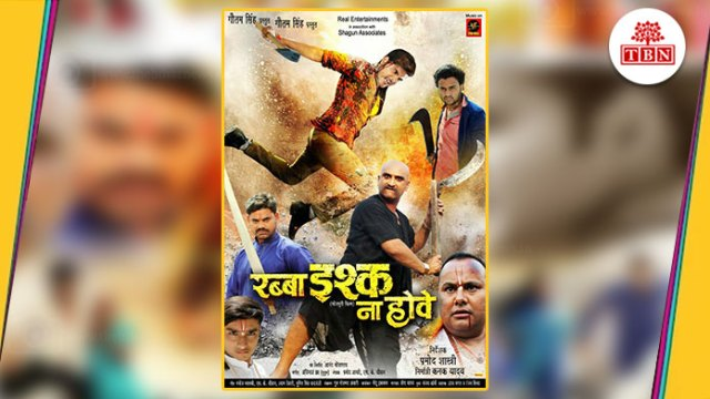 TBN-Rabba-Ishq-na-hove-the-bihar-news