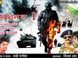 film-based-on-the-life-of-army-the-bihar-news-tbn-patna-bihar-hindi-news