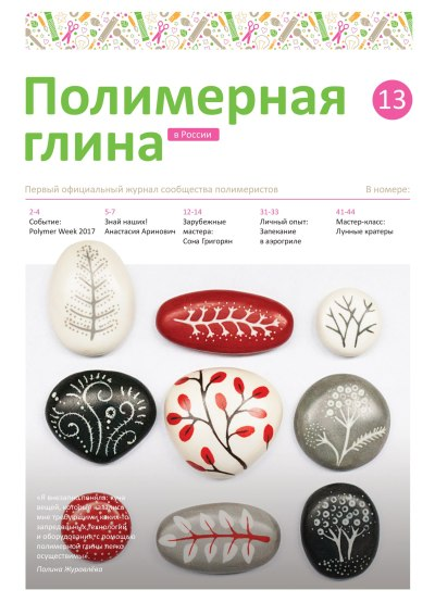 Polymer Clay in Russia is a Russian language polymer clay magazine available in digital and print form.
