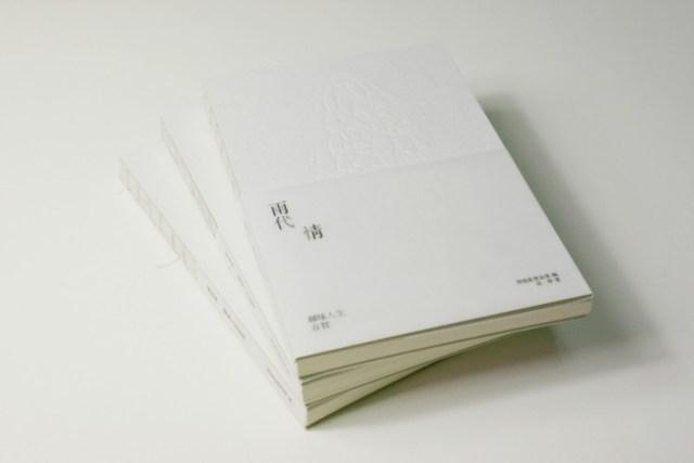 minimalist book design inspiration
