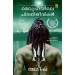 Popular Book in Malayalam