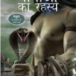 The Secrets of Nagas by Amish Tripathi Review
