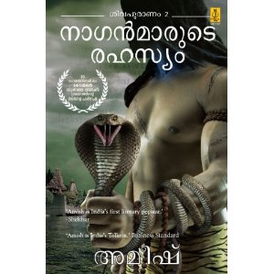 The secrets of nagas in malayalam buy