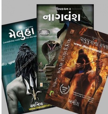 shiva trilogy by amish tripathi in gujarati