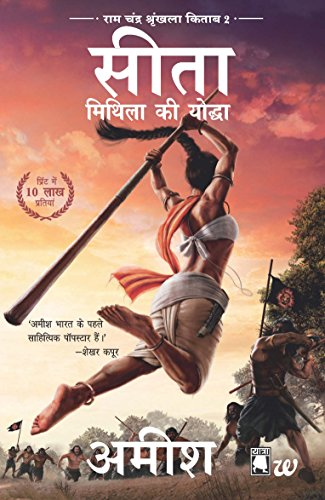 sita warrior of mithila hindi