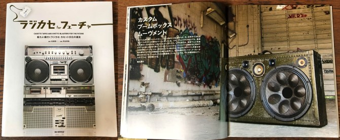 MJ Audio Technology Japan Magazine BoomBox issue BoomCase Feature