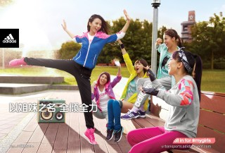 Hebe Tien Taiwan China BoomCase BoomBox Adidas Allinformygirls All in for my girls #mygirls Ad New Dance Pop Star
