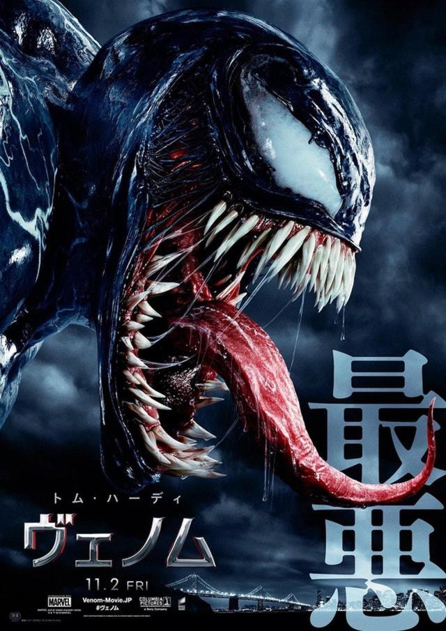 venom-japanese-poster