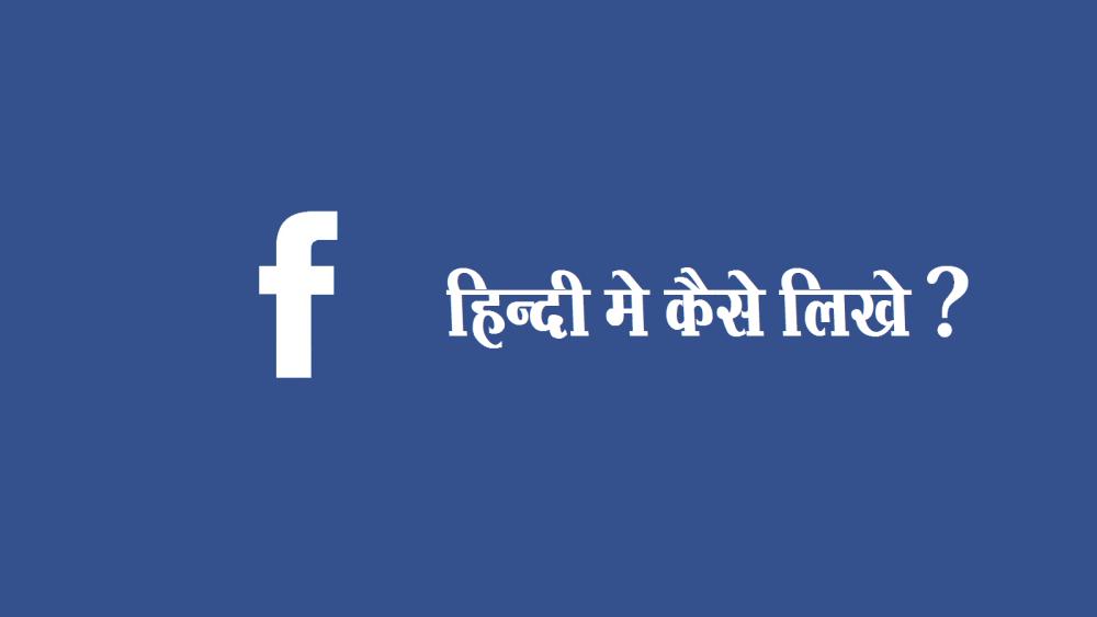 Write in Hindi on Facebook