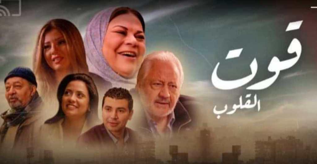 """المخرج مجدي أبو عميرة إن مسلسل """"قوت القلوب"""" سيتوقف بثه عند الحلقة الخامسة والعشرين"""