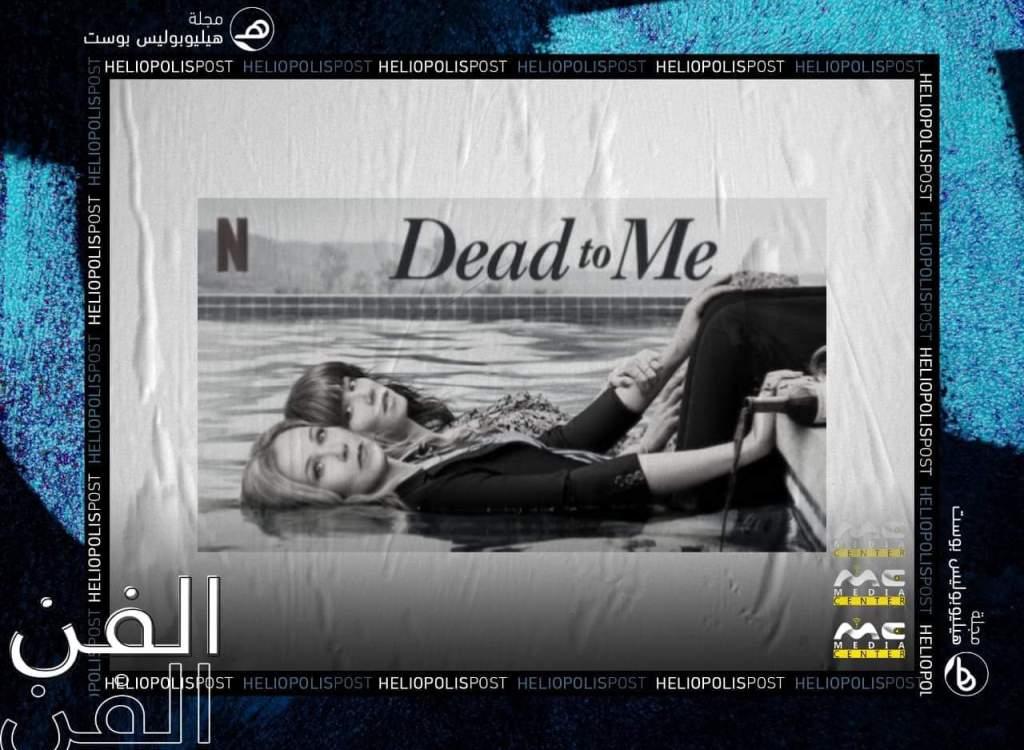 الموسم الثاني من مسلسل Dead to Me.. مايو المقبل