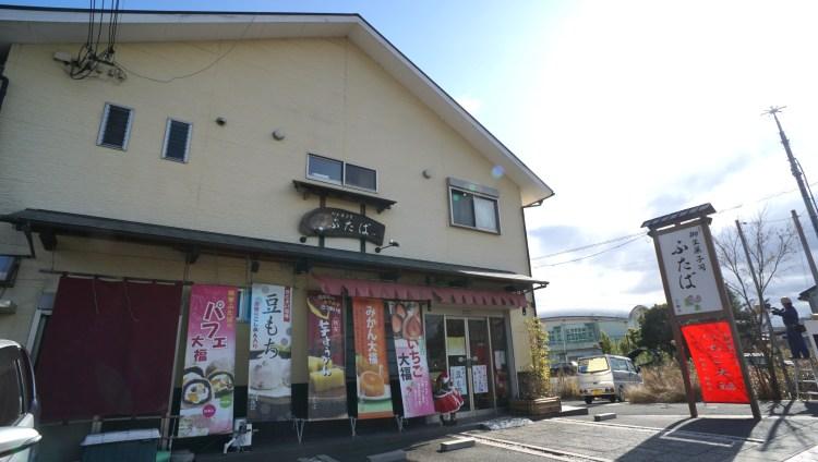 NOWHERE JAPAN|邊境京都之七.系出名代豆餅名門的御生菓子司 雙葉(ふたば) – 旅人狂歡節 Traveler Carnival