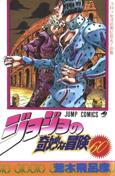Manga Driver JoJos Bizarre Adventure  Vento Aureo