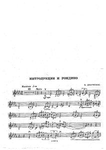Dvarionas B. - Introdukcija and Rondino