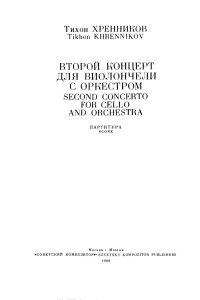 Khrennikov T. - Concerto for cello and orchestra №2, op.30
