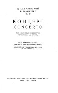 Kabalevsky D. - Concerto for cello and orchestra №1 g-moll, op.49