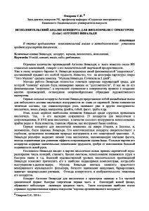 Омарова С. - Исполнительский анализ концерта для виолончели с оркестром (G-Dur) Антонио Вивальди