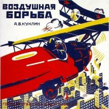 Air Struggle! 1925