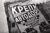 1929. Автомобиль — трудящимся, но на плакате кроме автомобиля нарисован трактор...