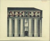 Vesnin brothers, Arkos building facade, 1925