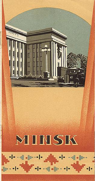 Travel brochure «Minsk» 1937. Published by Intourist.
