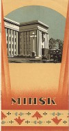 Travel brochure «Minsk» 1937. Published by Intourist.