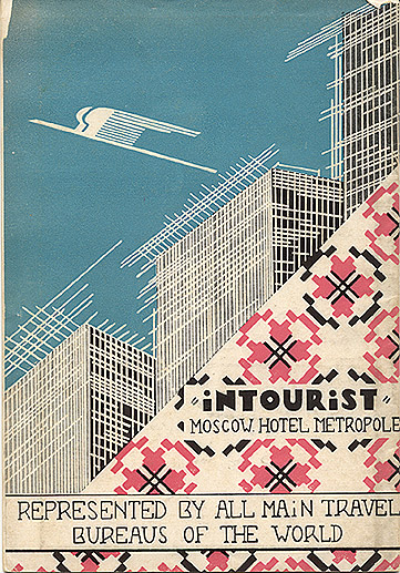 Travel brochure «See the Ukraine» circa 1933. Back cover. Published by Intourist