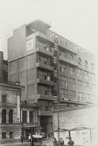 Здание редакции газеты «Известия» 1928