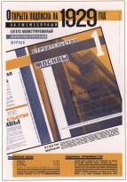 Building Moscow, Soviet brochure 1929