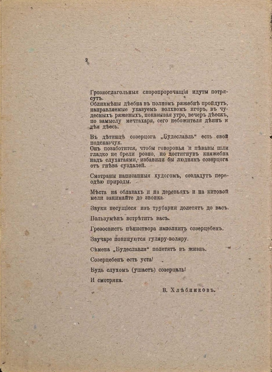 Kruchenykh_Alexei_Victory_Over_the_Sun_Russian_Page_03