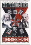 Without revolutionary theory, there can be no revolutionary movement, Lenin and Marx Soviet poster, 1925