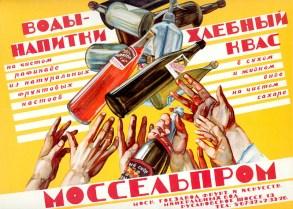 Page by Иван Коровин - Воды-напитки Хлебный квас Моссельпром - А.Зеленский - 1929