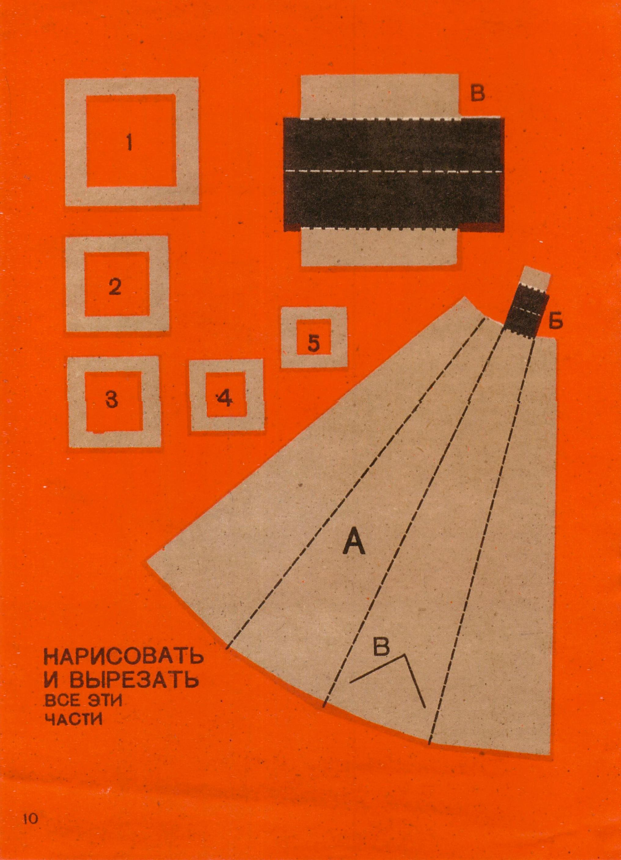 Строим из картона, 1932 год 10